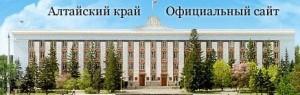 Официальный сайт Администрации Алтайского края