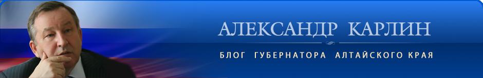 Блог ВИО Губернатора Алтайского края