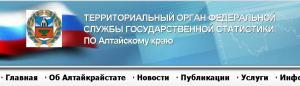 Официальный сайт Алтайкрайстата